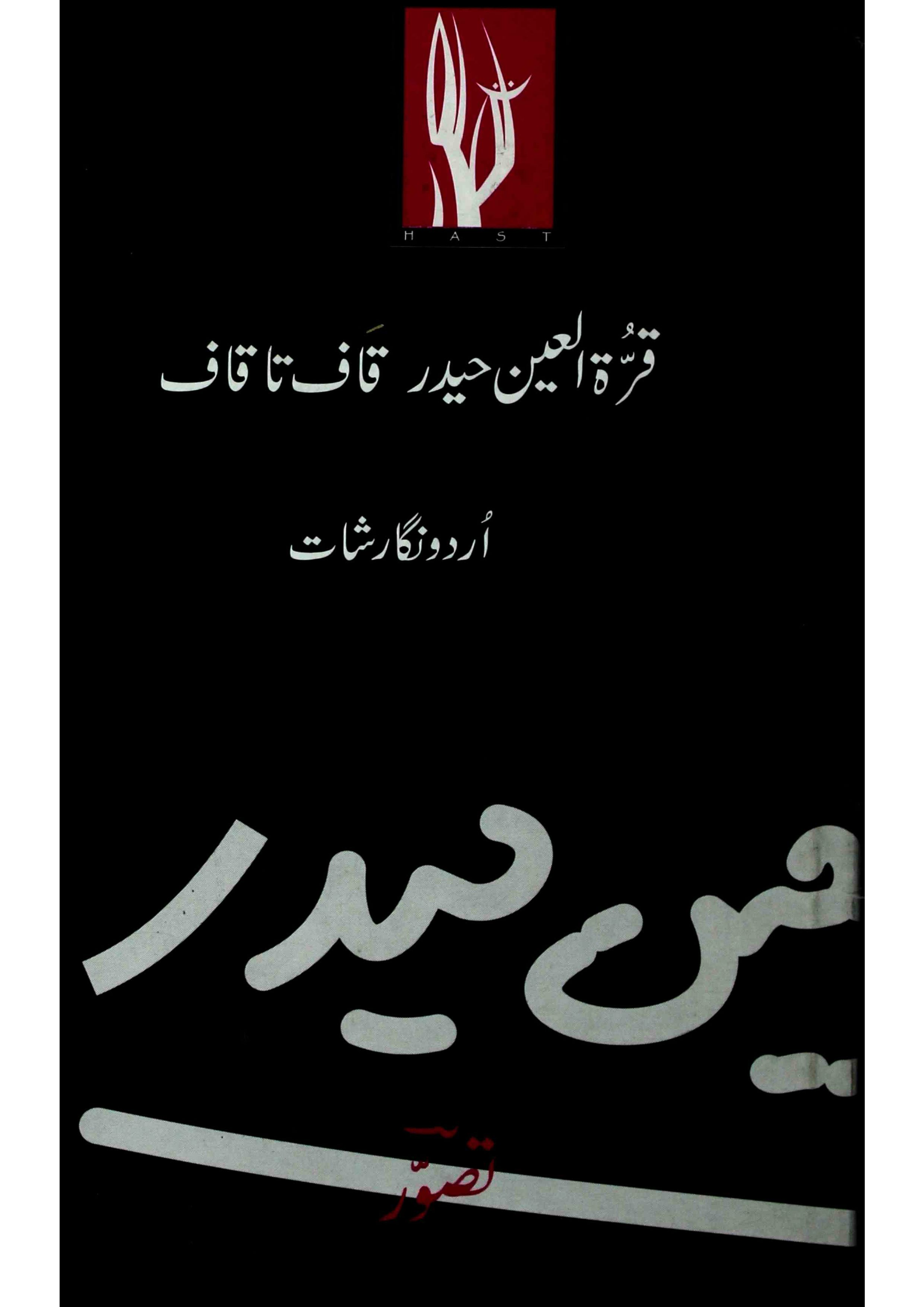 Qurratul Ain Hyder Qaaf Ta Qaaf     Urdu Nigarishat
