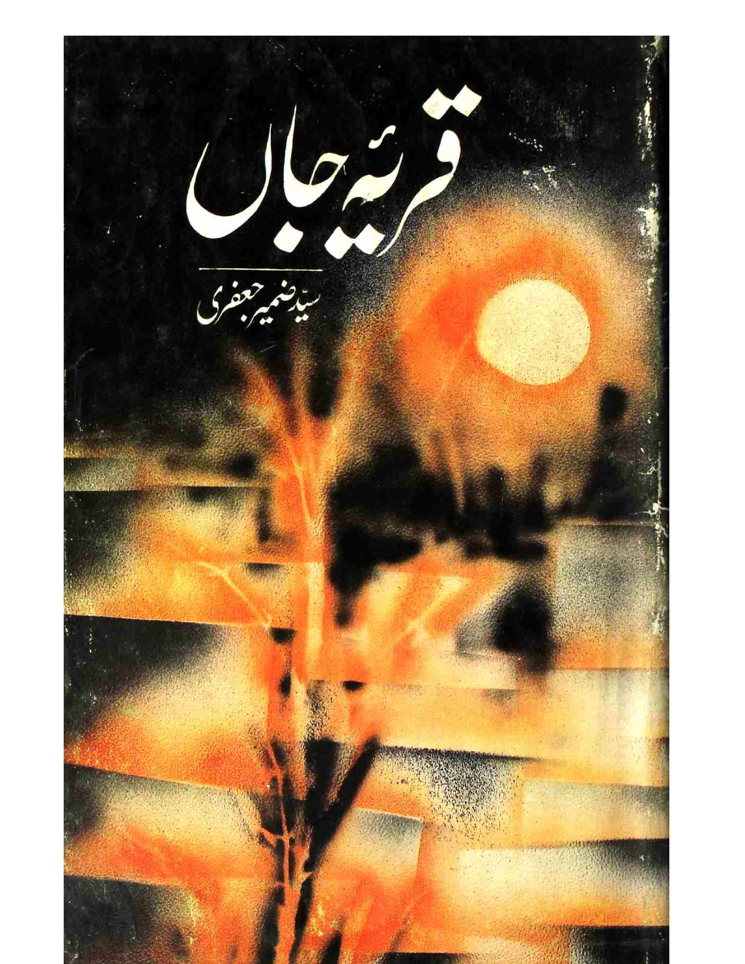 Qarya-e-Jaan