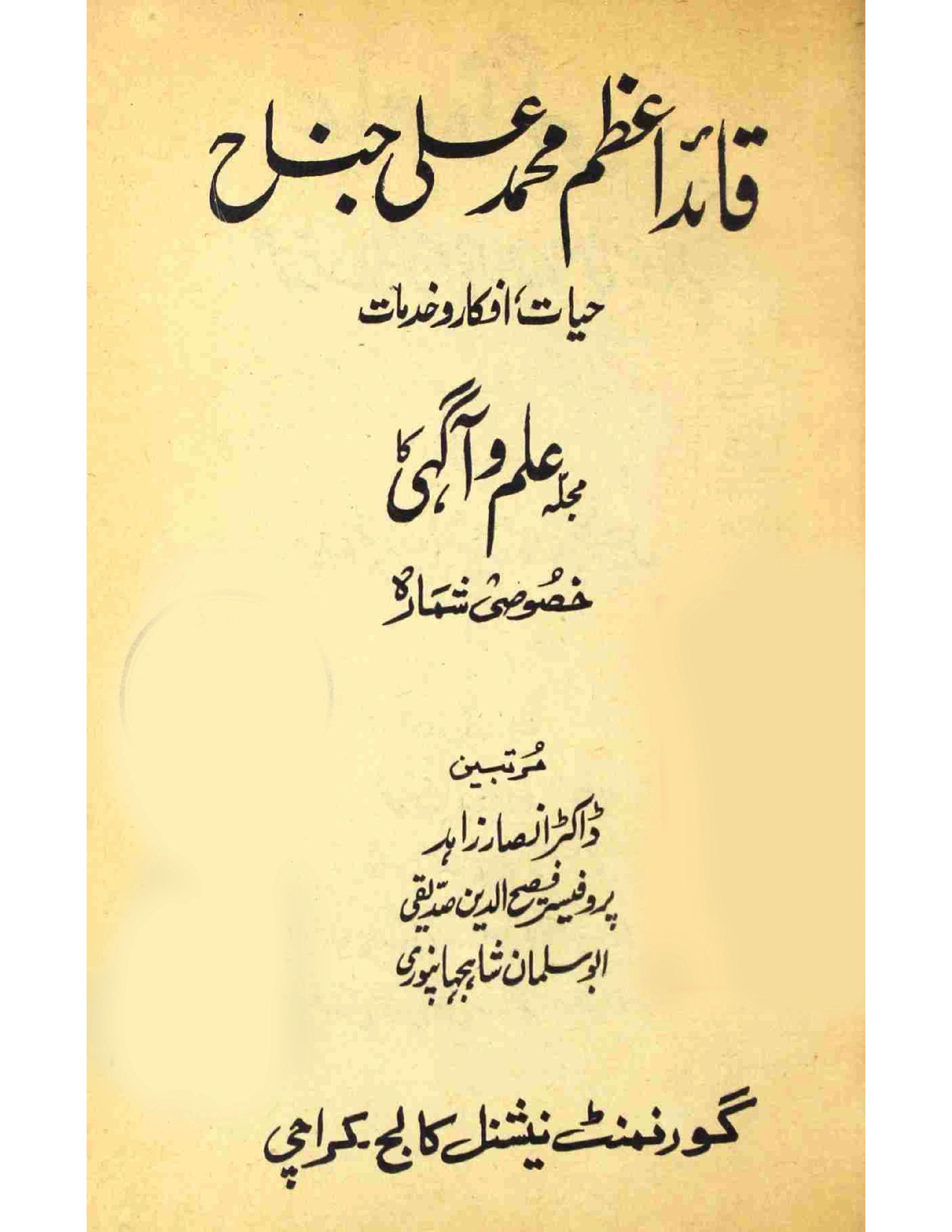 Qayed-e-Azam Mohammad Ali Jinnah Hayat, Afkar-o-Khidmat