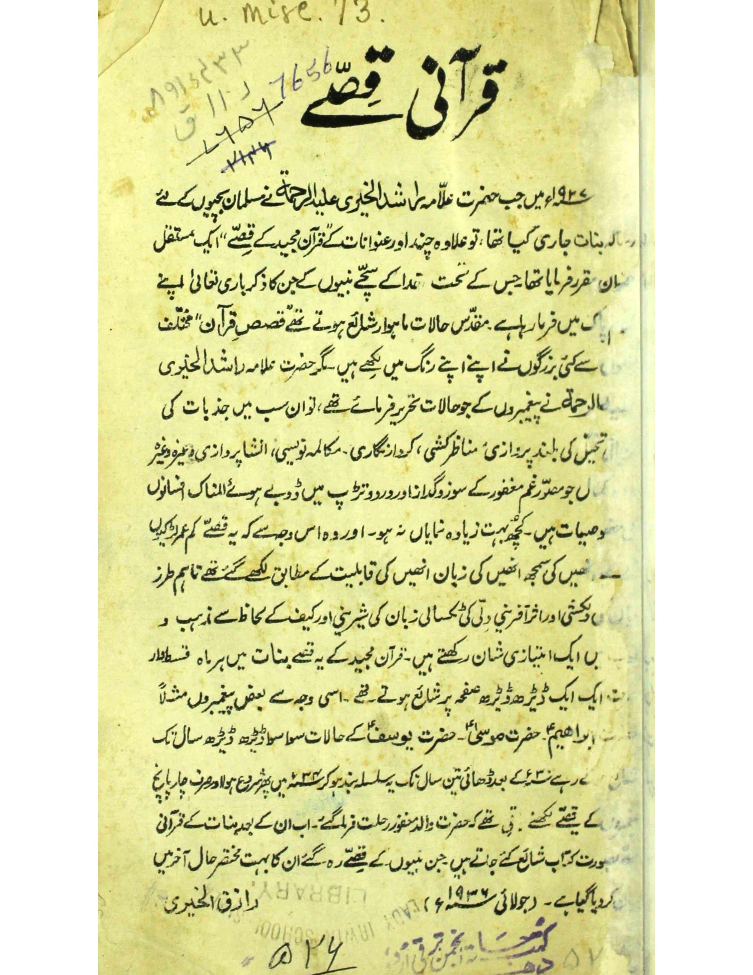 Qurani Qisse
