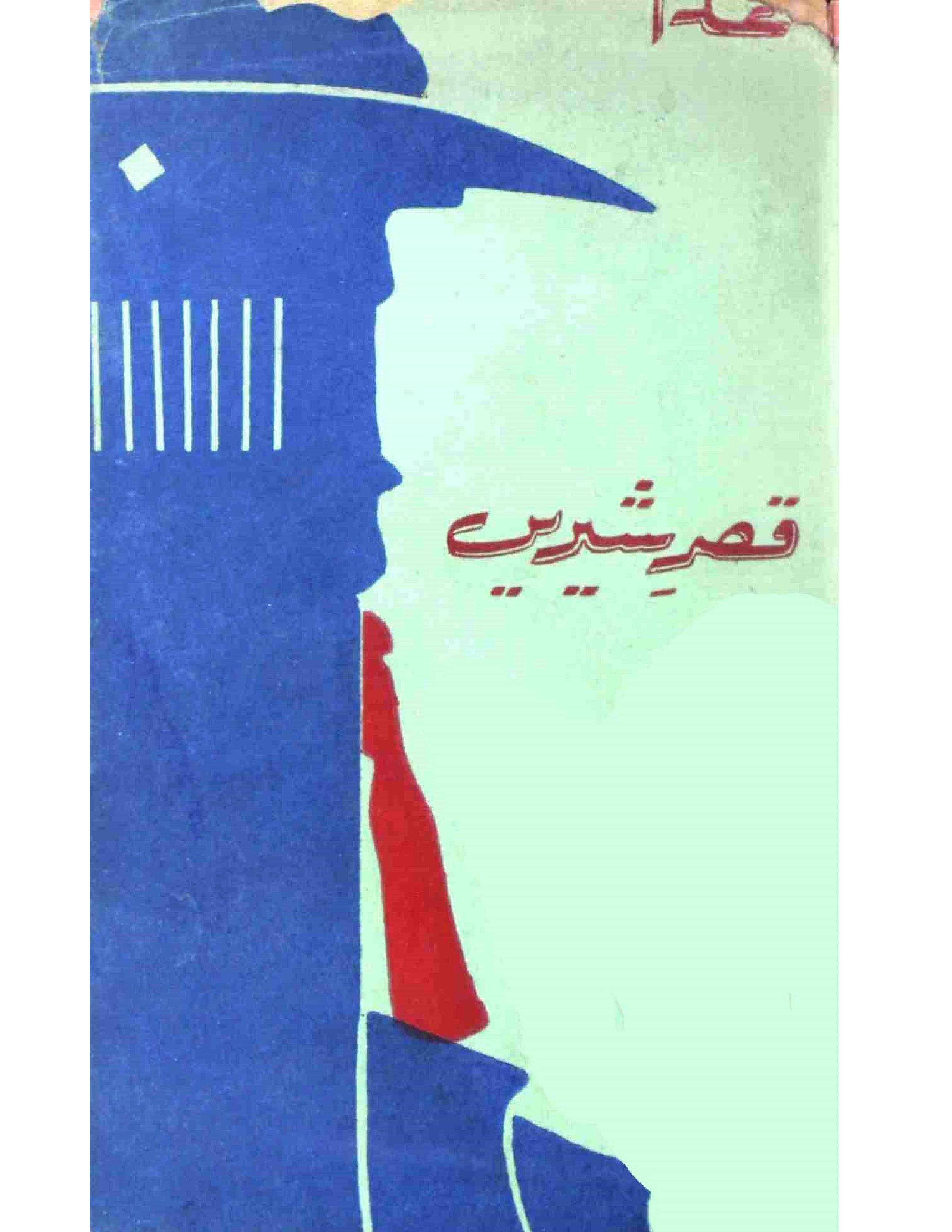 Qasr-e-Shiren