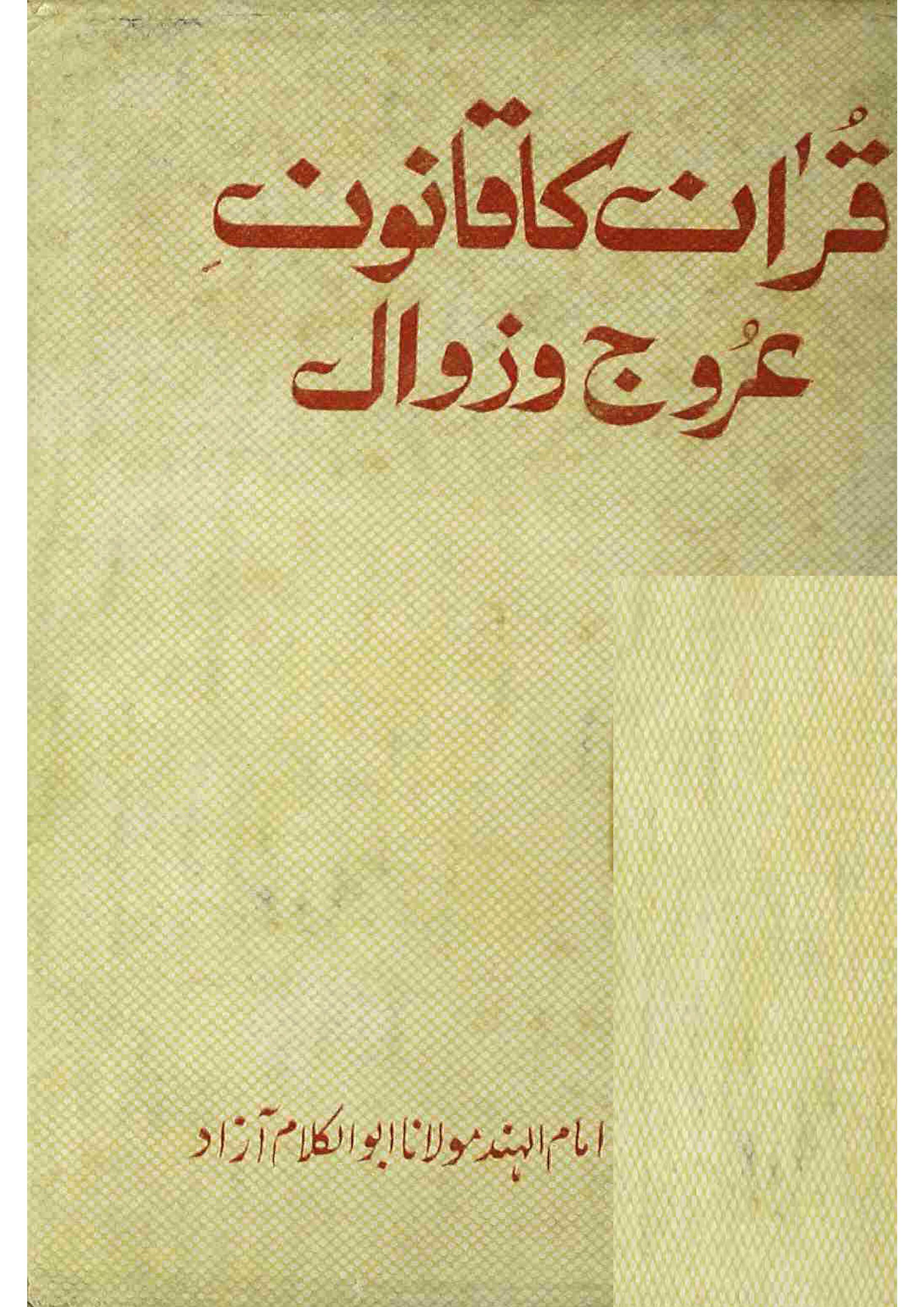 Quran Ka Qanoon-e-Urooj-o-Zawal