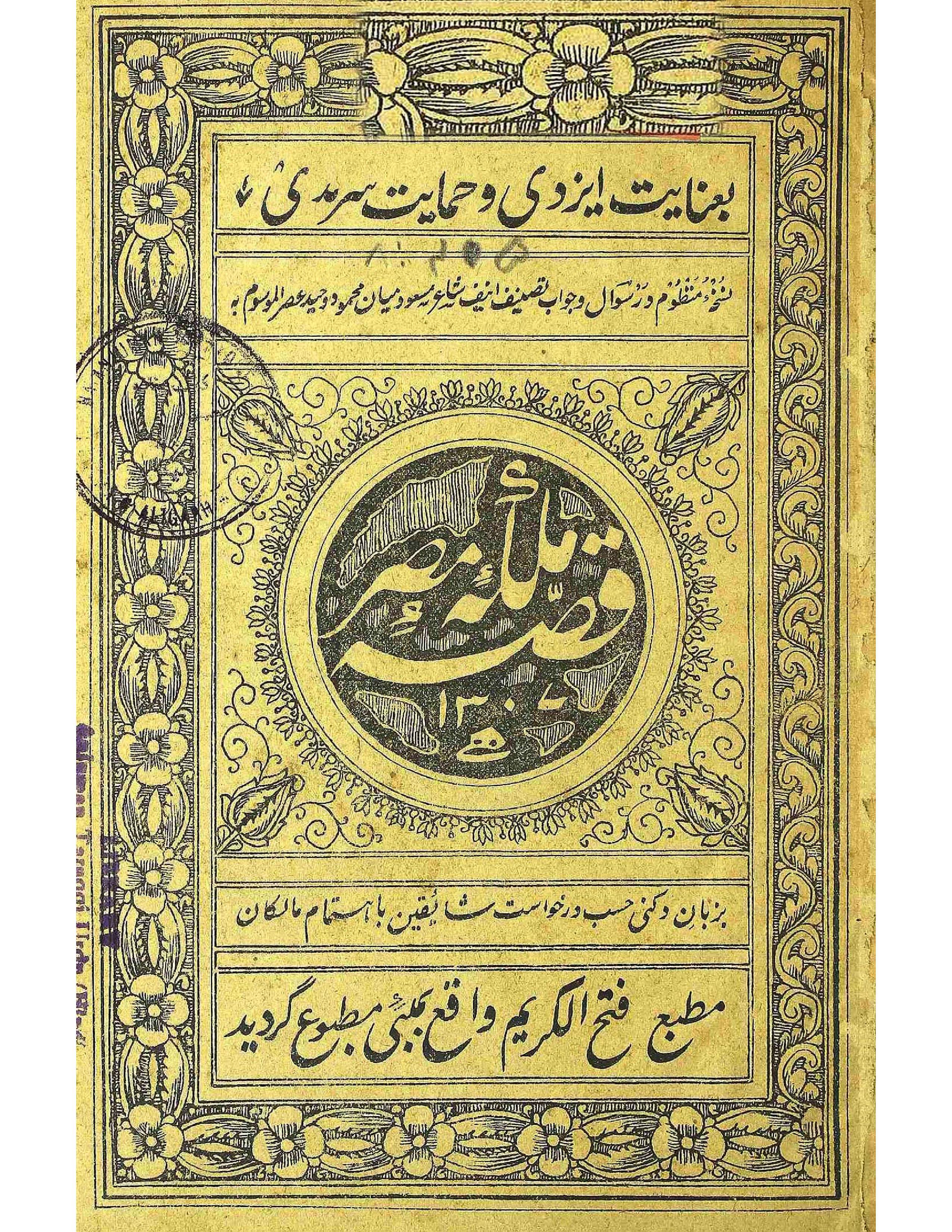 Qissa Malka-e-Misr