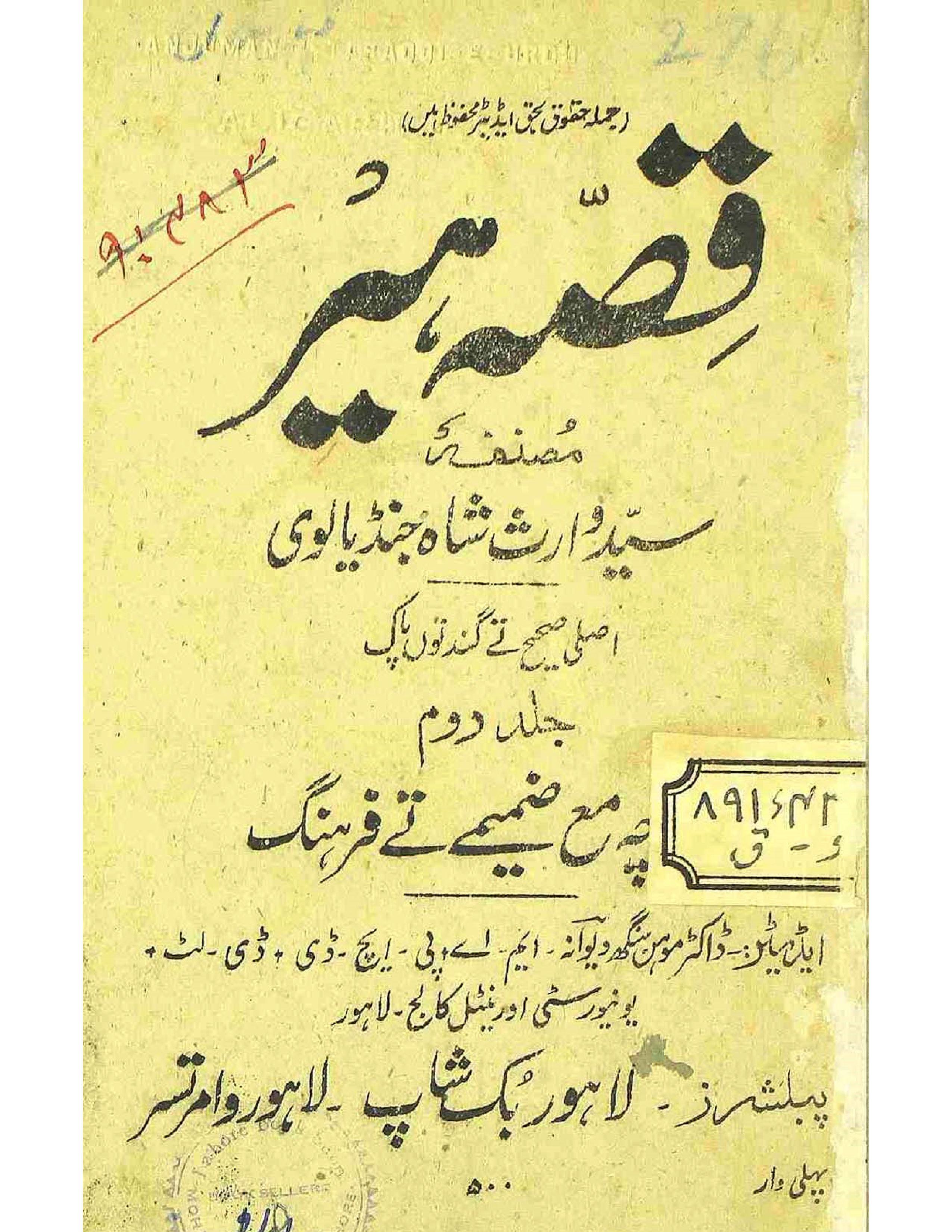 Qissa Heer     Volume-002