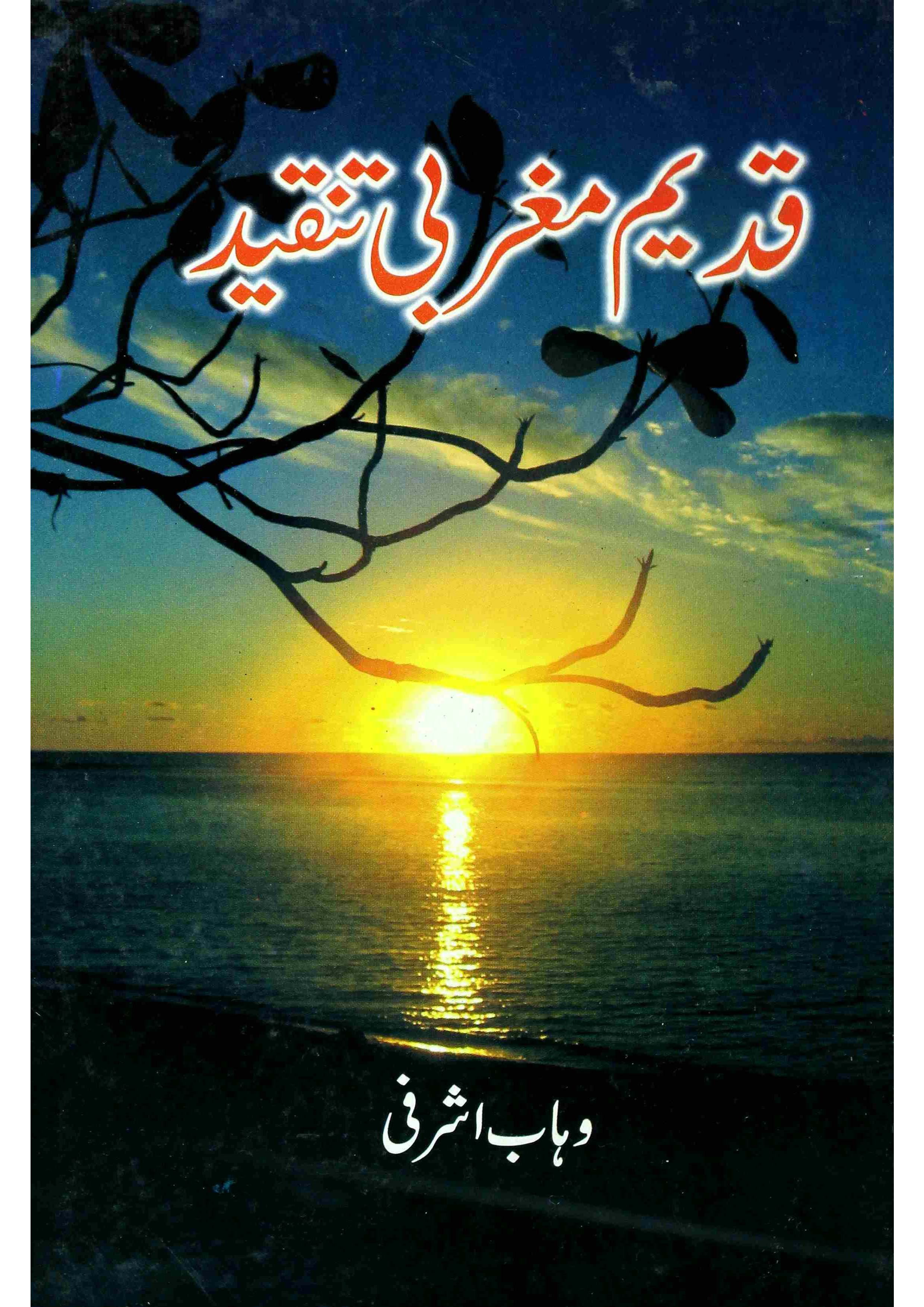 Qadeem Maghrabi Tanqeed