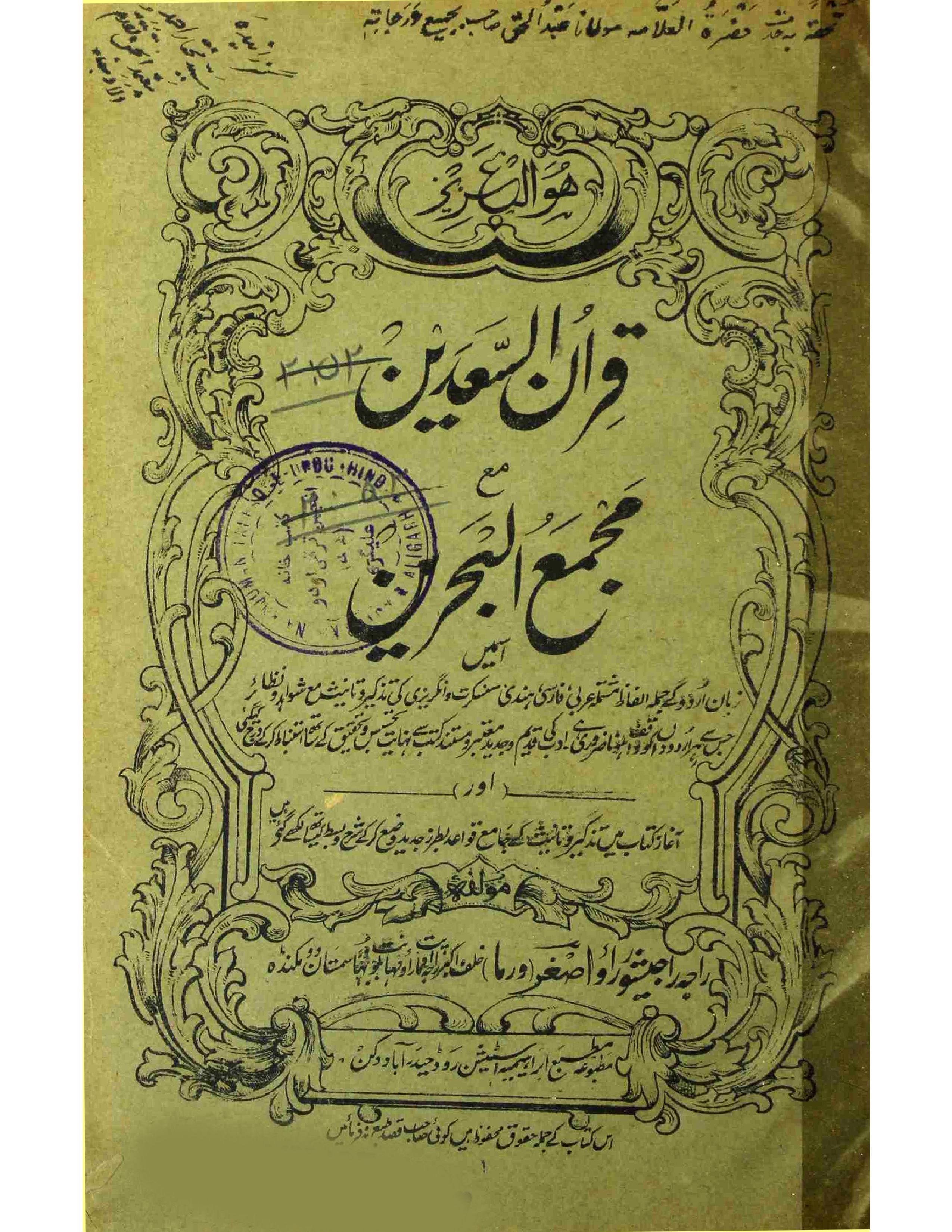 Qiranus Sadain Ma'a Majmaul Bahrain