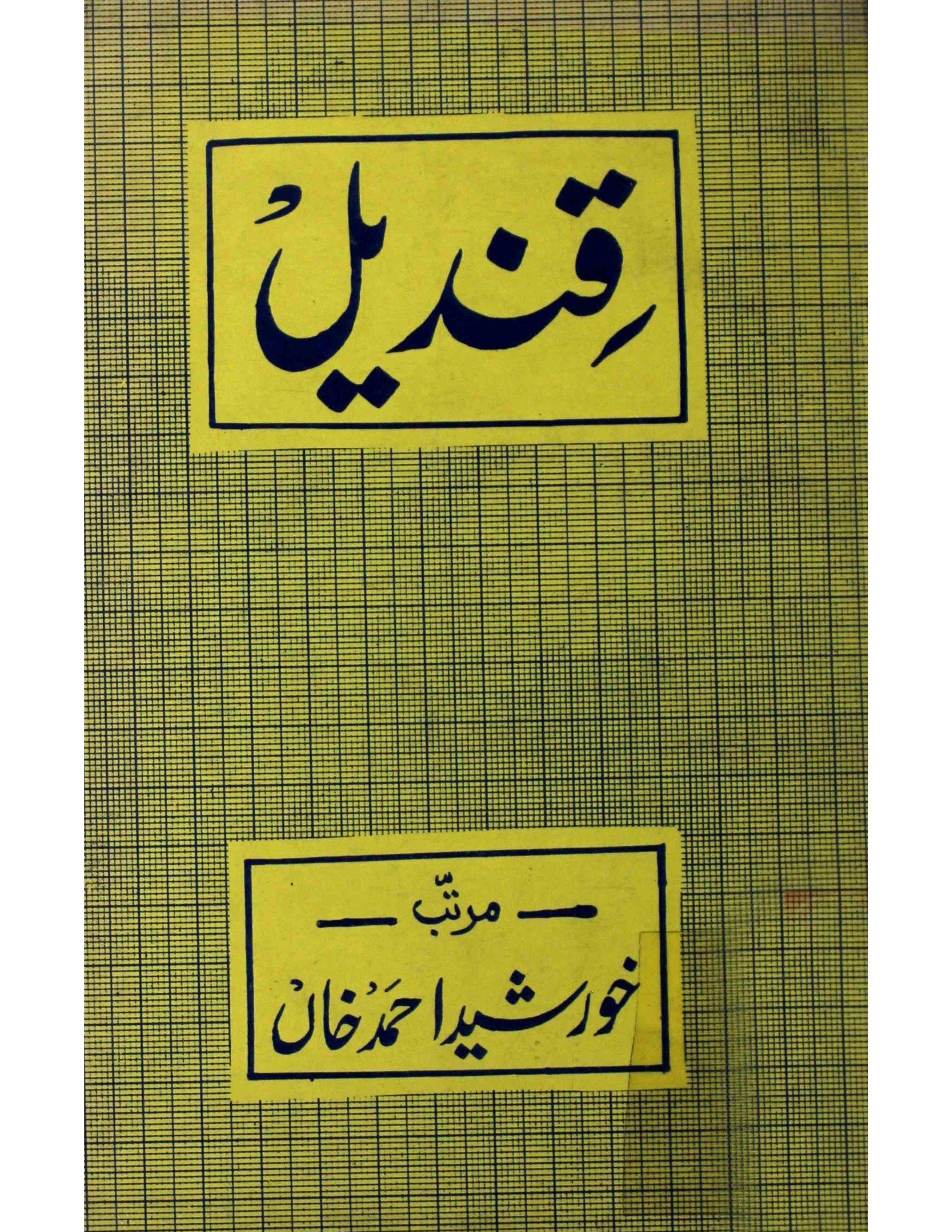 Qindeel     Maktoobat B-Naam-e-Shair-e-Islaam Hazrat Nauk Hamjapuri