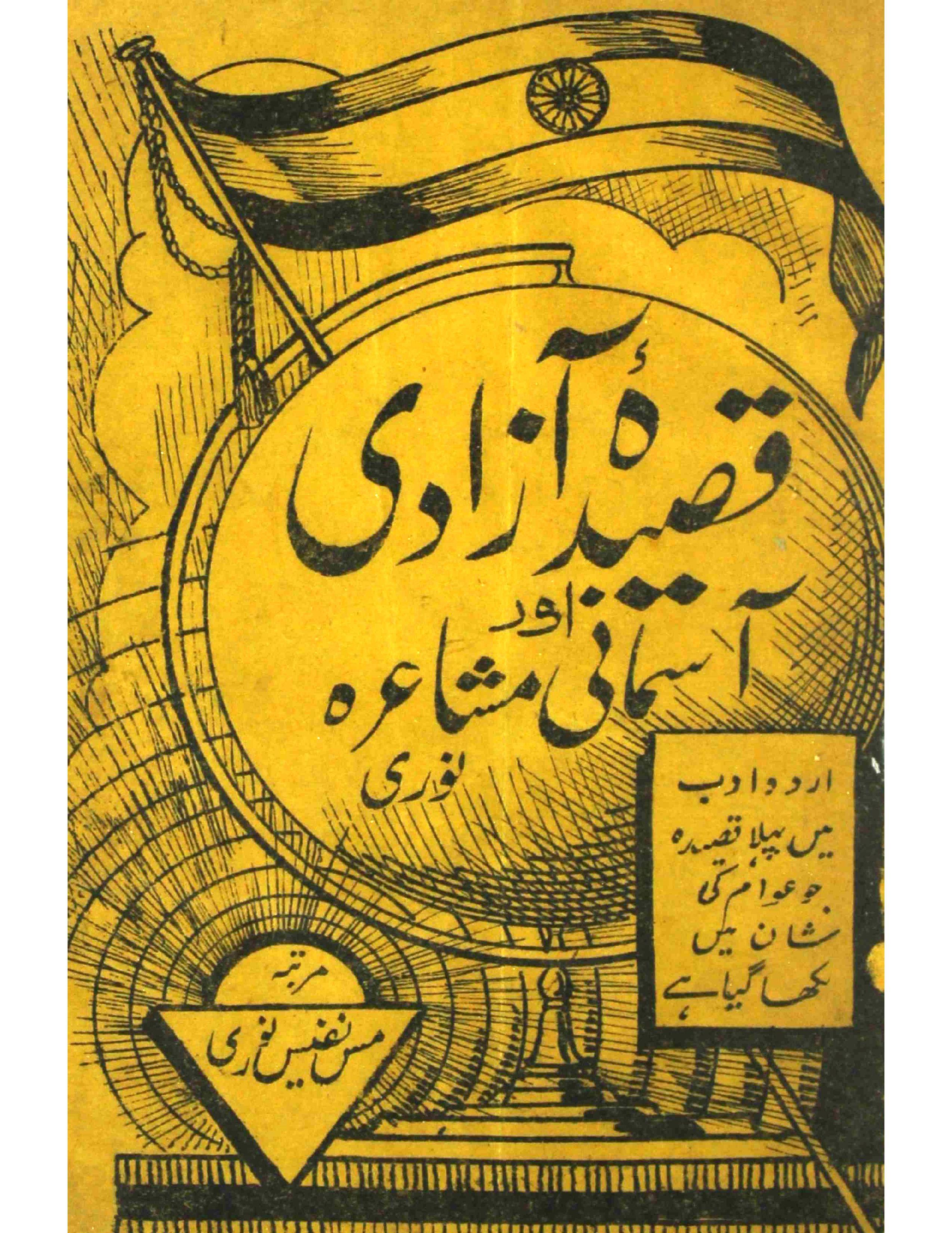 Qasida-e-Azadi Aur Asmani Mushaira
