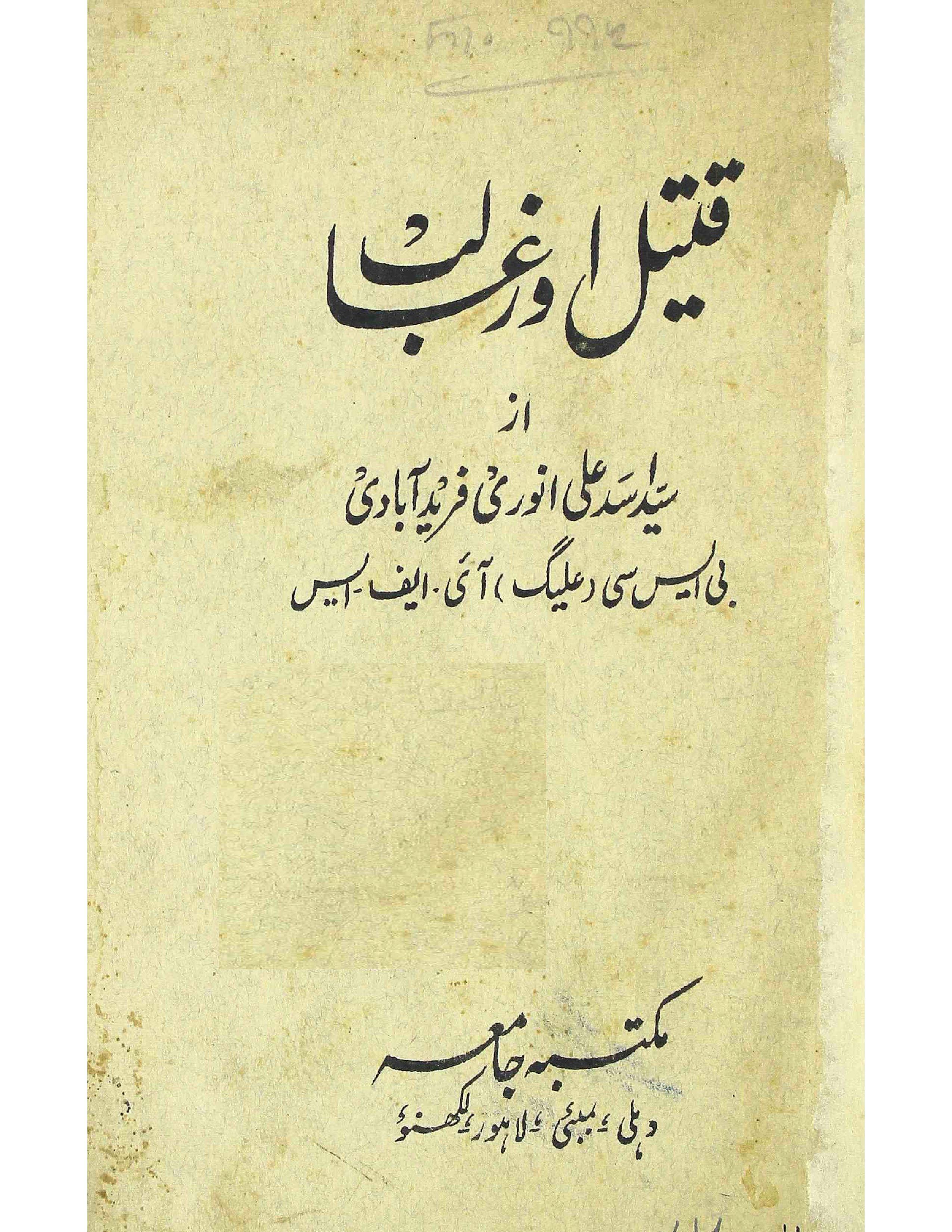 Qateel Aur Ghalib