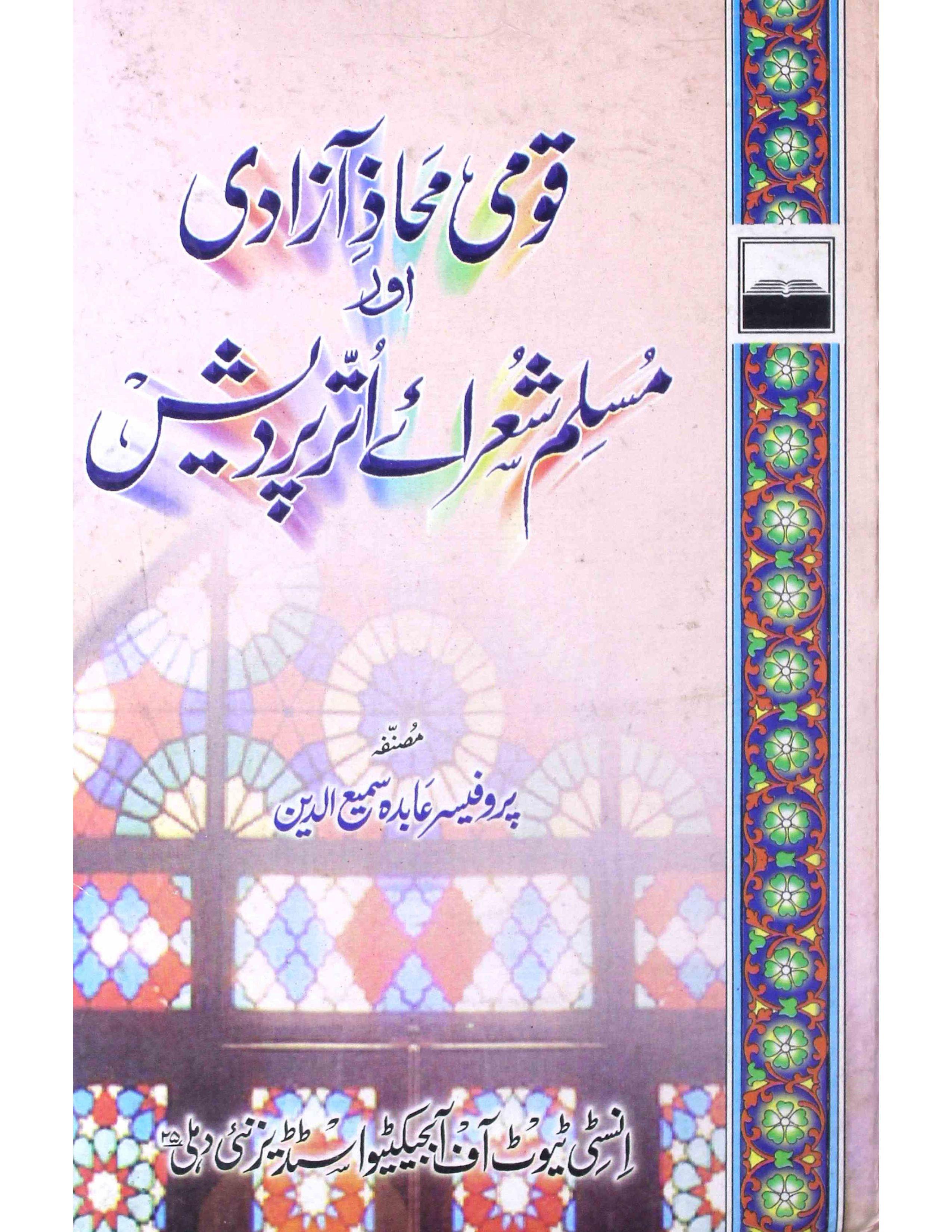 Qaumi Mahaz-e-Azadi Aur Muslim Shora-e-Uttar Pradesh     Volume-003