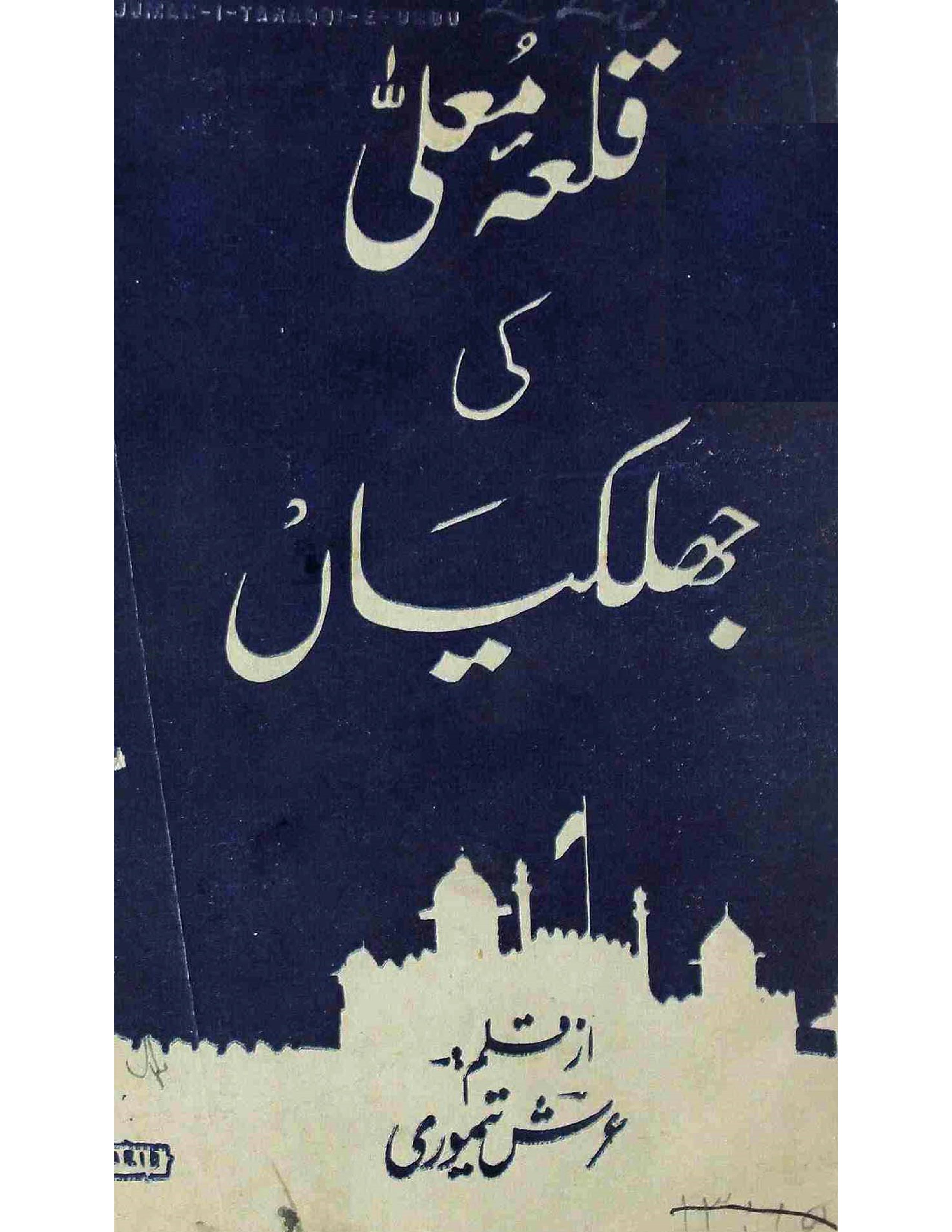 Qila-e-Mualla Ki Jhalkiyan