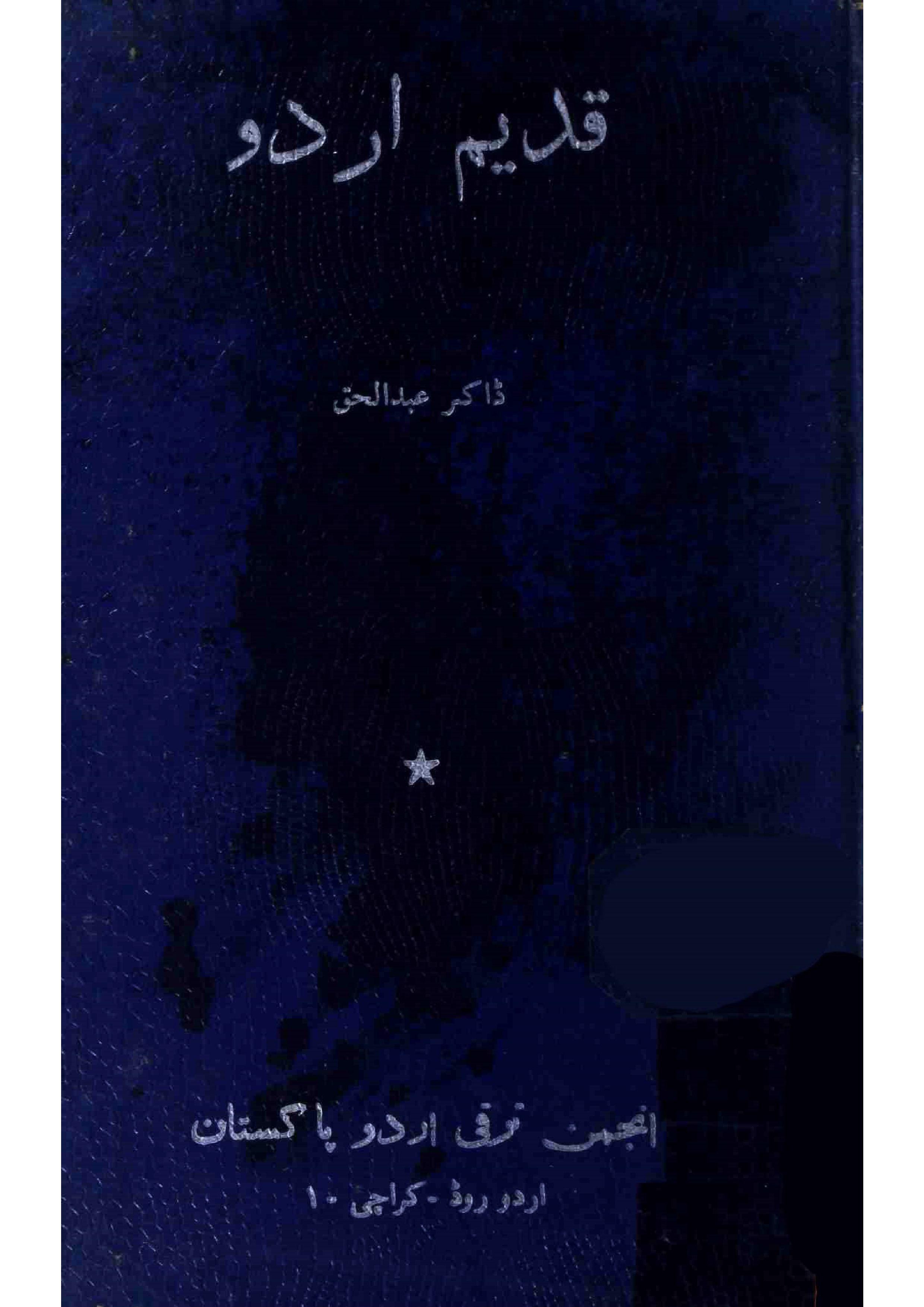 Qadeem Urdu