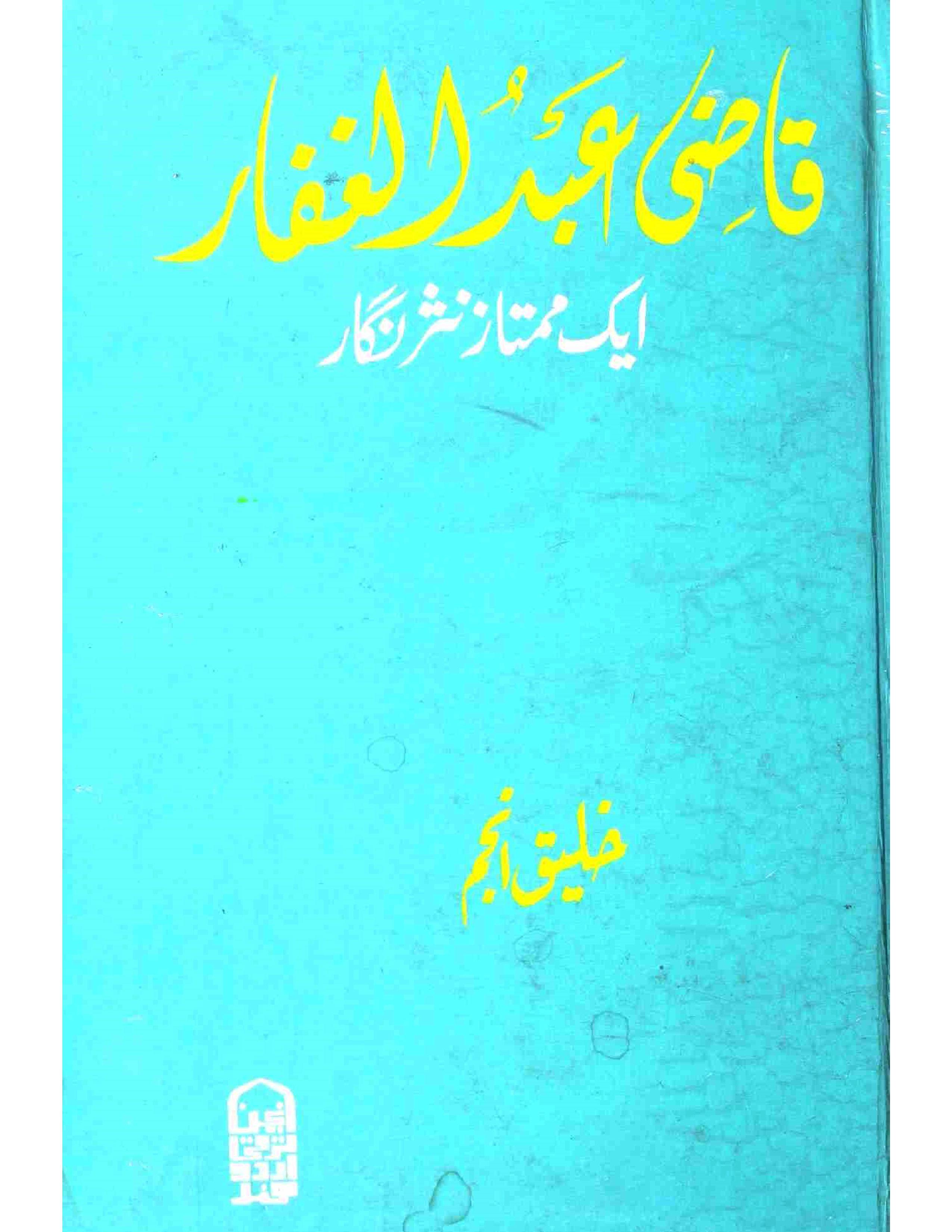 Qazi Abdul Ghaffar : Ek Mumtaz Nasr Nigar