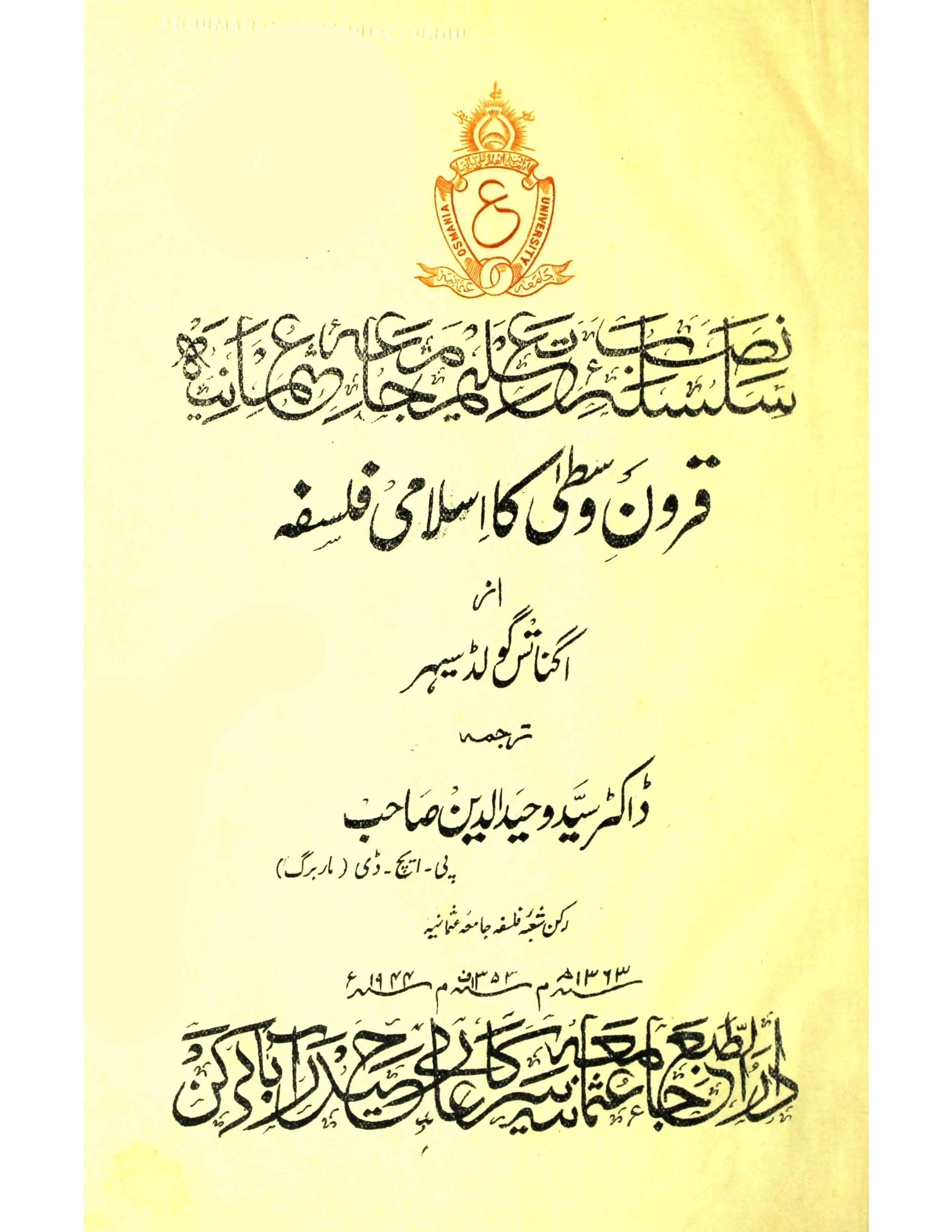 Quroon-e-Wusta Ka Islami Falsafa