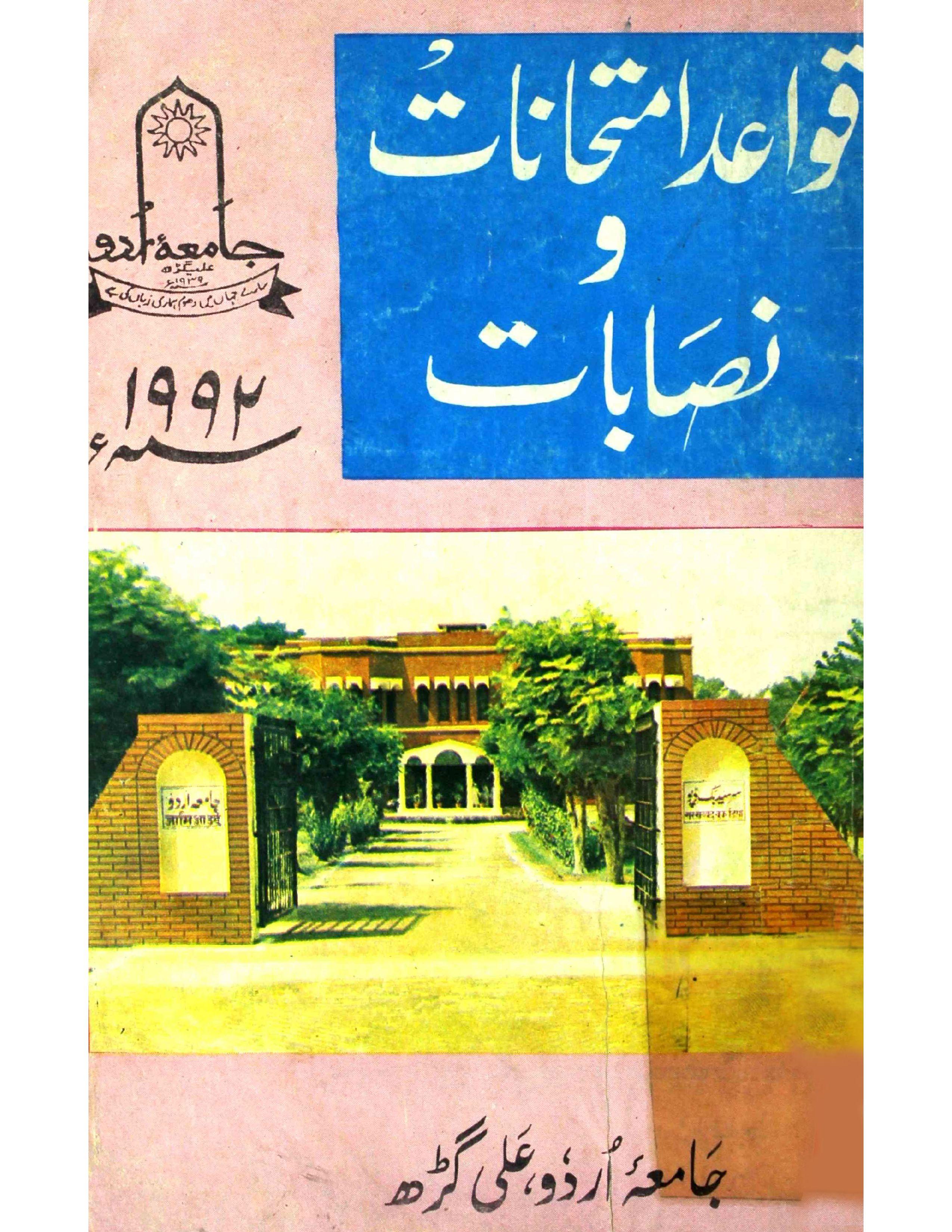 Qawaid-e-Imtehanaat-o-Nisabaat