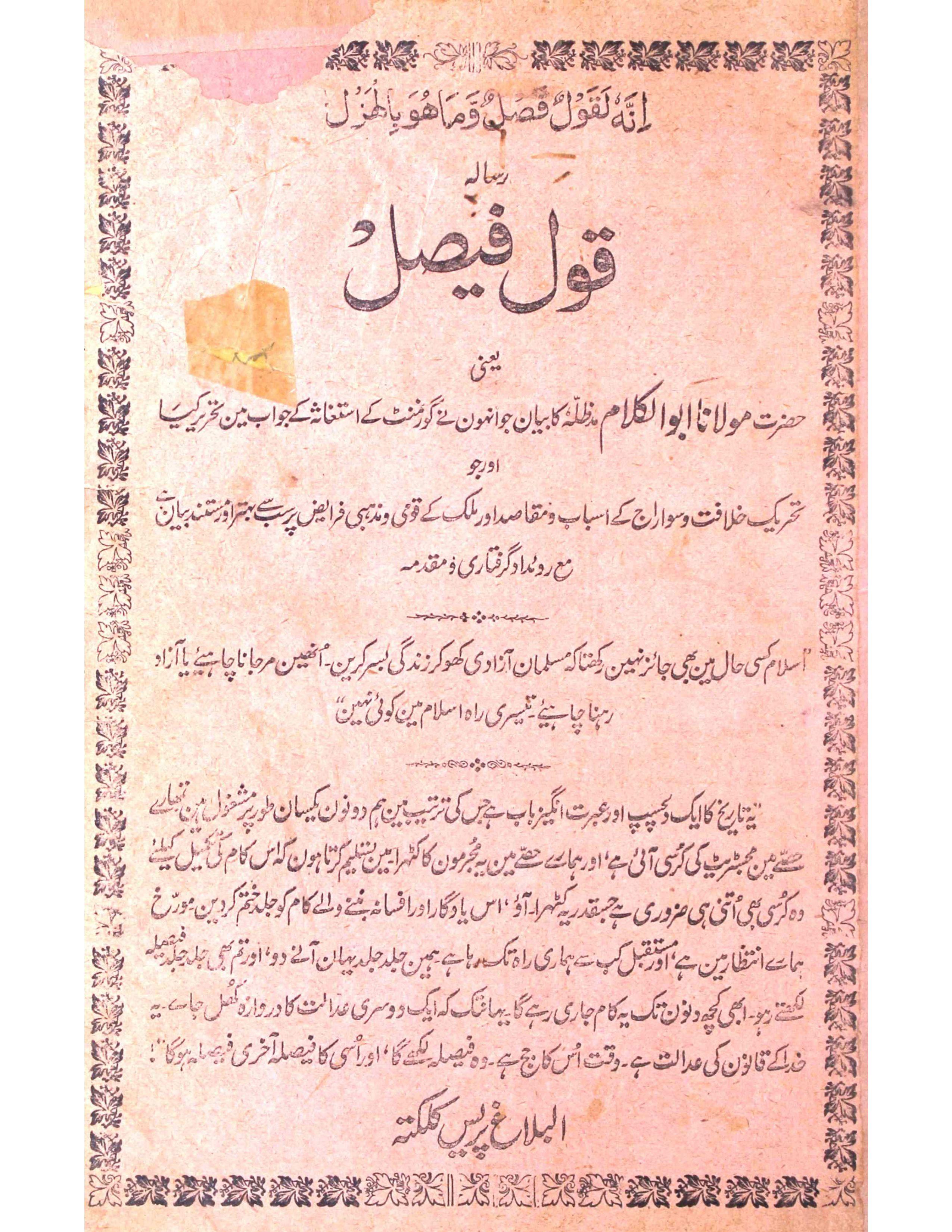Qaul-e-Faisal